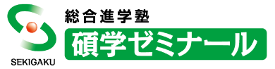 碩学ゼミナール